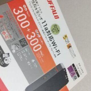 BUFFALO wi-fiルーター 1500円