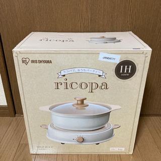 【未使用】アイリスオーヤマ卓上IHコンロricopa鍋セット