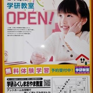 正式オープン! 福島市御山の個別学習塾 学研ふくしまおやま教室