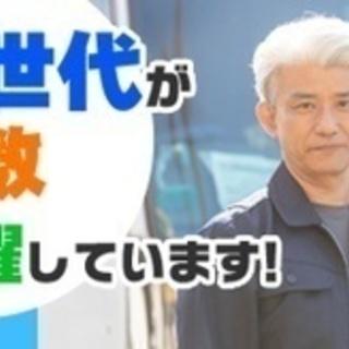【ミドル・40代・50代活躍中】配送ドライバー/ルート配送/シニ...