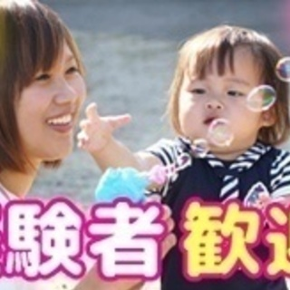【日払い/週払い】完全週休二日制/保育士 乳児クラス/残業なし/...
