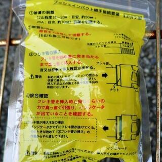 ☆日立金属 HITACHI プッシュインパクト継手接続要領 20A LPガス用 30個入り◆ひょうたん印 - 売ります・あげます