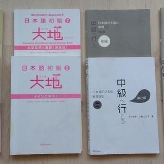 日本語学習書 Japanese language study b...