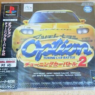 ☆PS/Option TUNING CAR BATTLE 2 オ...