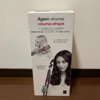 【新品未開封】dysonダイソン airwrap volume+...