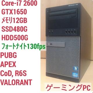 爆速ゲーミングPC Core-i7 GTX1650 SSD480...
