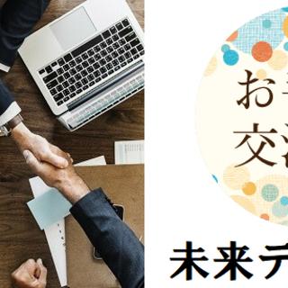 【第36回】ビジネス異業種未来交流会★8月15日(土)17時★交...
