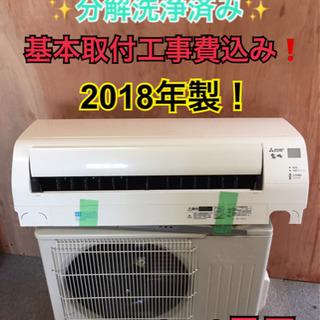 A39 【分解洗浄済】三菱 6畳エアコン 霧ヶ峰 MSZ-GV2...