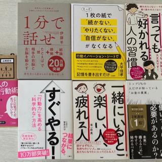 【急募】ビジネス書自己啓発書7冊セット