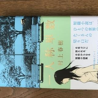 【ネット決済】人気作家 村上春樹の「一人称単数」