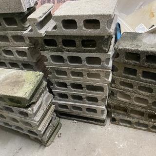 無料★コンクリートブロック、レンガ