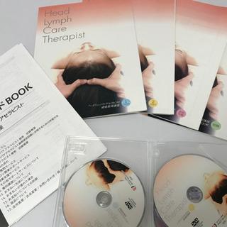 ヘッドリンパケアセラピスト資格の通信教材※dvd付き