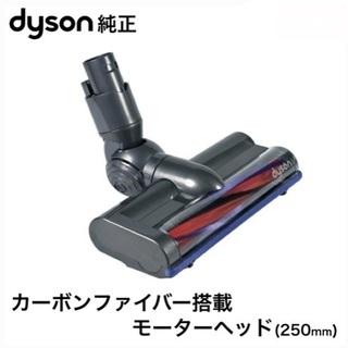ダイソン 掃除機 ヘッドのみ