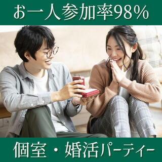 ❀女性無料ご招待❀9/21(月・祝)❀個室婚活パーティー❀15時...