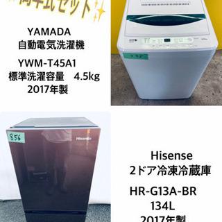 ♬高年式♬洗濯機/冷蔵庫⭐️限界価格挑戦!