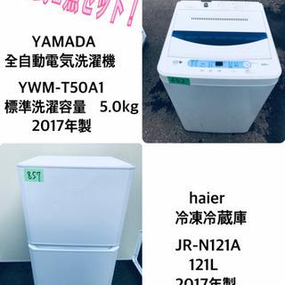 !!高年式!!家電セット★冷蔵倉庫庫/洗濯機✨✨