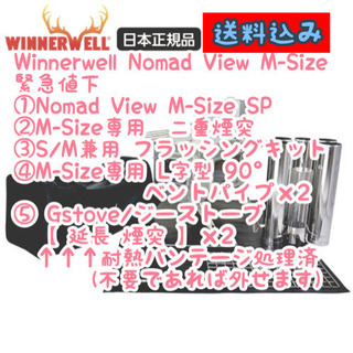 Winnerwell Nomad View(M) SP OP多数...