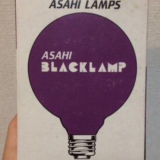 アサヒ  ブラックランプ  電球  3個