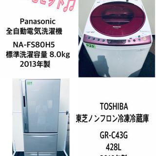 ♬送料設置無料♬大型冷蔵庫/洗濯機!!当店オリジナルプライス★