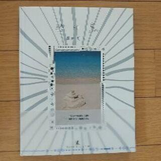 差し上げます(^ ^)砂の魚……銀色夏生・写真エッセイ集