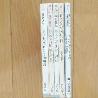 差し上げます(^ ^)銀色夏生いろいろ5冊