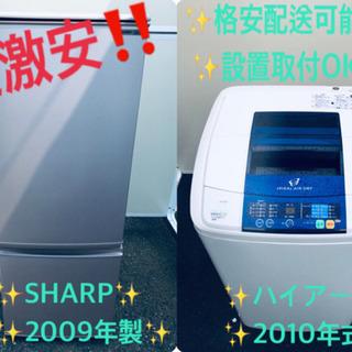 家電2点セット!!✨✨洗濯機/冷蔵庫★★本日限定♪♪