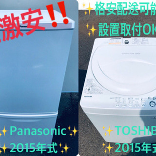 !!高年式セット!!洗濯機/冷蔵庫✨大特価★