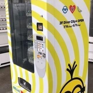 【週休2日、社保有】自販機ラッピングのパイオニア!自販機に関わる...