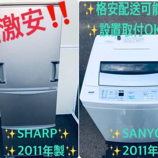 ✨送料設置無料✨大型冷蔵庫/洗濯機✨二点セット♪