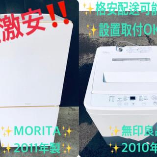 ✨✨新生活家電✨✨冷蔵庫/洗濯機!!一人暮らし必見★
