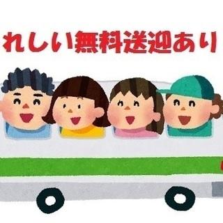《堺東・石津川駅から無料送迎あり!!》翌営業日銀行振込★8/12...