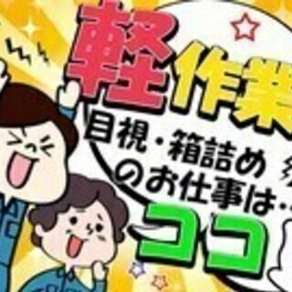 【検品/検査Staff】10~40代女性活躍中◎土日祝休み♪座り...
