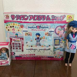 リカちゃん サーティワンアイスクリームショップと人形2体