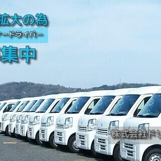 高槻市発☆3名限定!歩合制の宅配業務で月収50万円も可能!