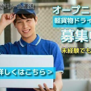 富田林発☆2名限定!歩合制の宅配業務で月収50万円も可能!