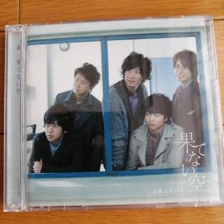 嵐(DVD付)初回限定盤CD 果てない空