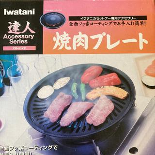 岩谷焼肉プレート カセットフー専用プレート