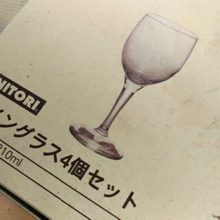 ニトリのワイングラス。