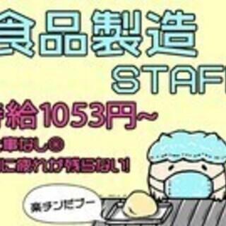 食品製造/加工Staff★グループ作業で安心♪和気あいあいとお仕事♪の画像
