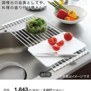 元値2027円 食器 折り畳み水切りラック
