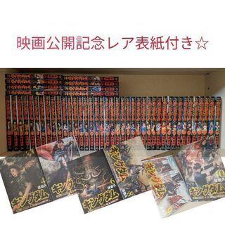 漫画 キングダム 1巻 〜 48巻