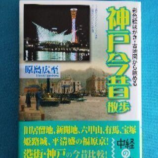 『神戸今昔散歩』神戸トリビア満載のツウな一冊