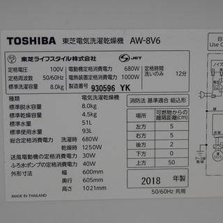 【配送設置無料エリア拡大】★美品★ 東芝【タテ型洗濯乾燥機】ZABOON 8kg/洗濯 4.5kg/乾燥 AW-8V6 2018年製 - 売ります・あげます