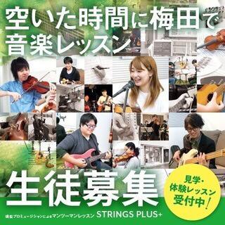 大阪梅田でヴァイオリンレッスン☆オンライン対応!