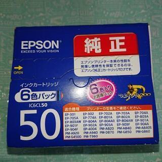 EPSONのインクカートリッジ6色パック