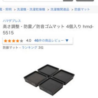 【未使用】洗濯機 耐震 高さ調整 ゴム