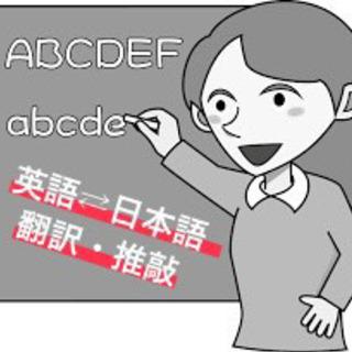 英語、フランス語⇄日本語 翻訳 推敲
