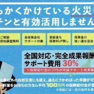 火災保険申請サポート致します☆リスクゼロで保険給付金ゲット☆