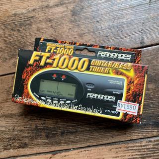 FT-1000 ギター/ベース チューナー