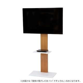 【中古】 壁掛け風テレビ台 ハイタイプ ナチュラル色 K0717...